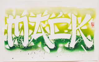 Graffiti Fonts for The Mack, 2006<br>