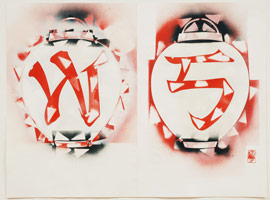 Westside Lanterns from The Red Light District,2006<br>